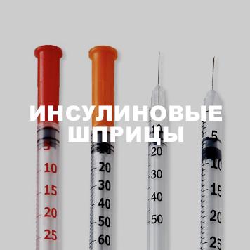 Инсулиновые шприцы: Vogt Medical
